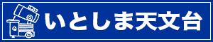 いとしま天文台ホームページ